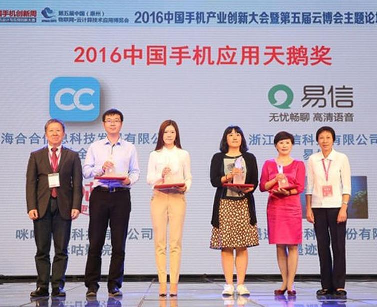 """名片全能王荣获2016中国手机应用最高奖项""""天鹅奖"""""""