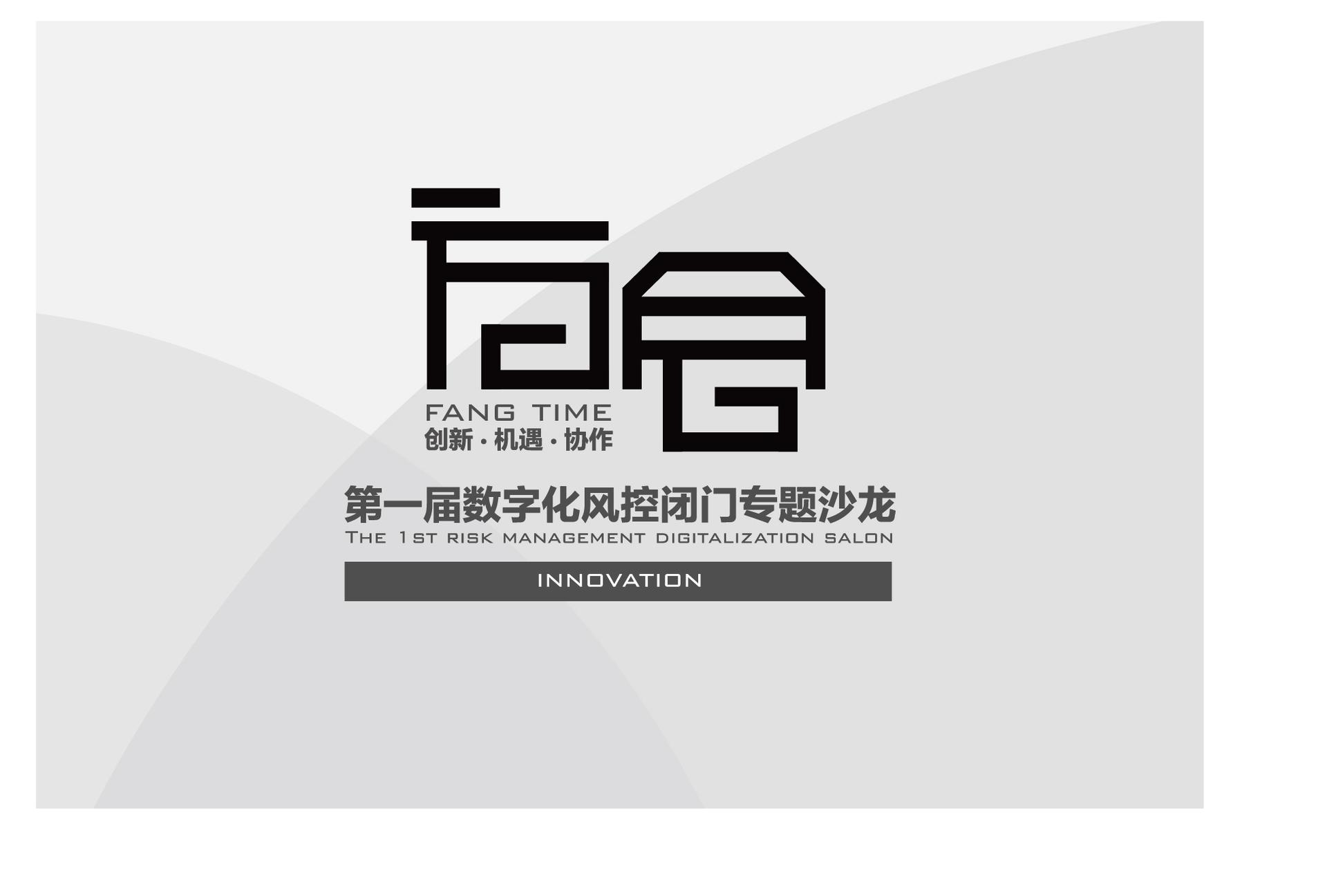 2017合合信息银行业数字化风控培训落幕–方会