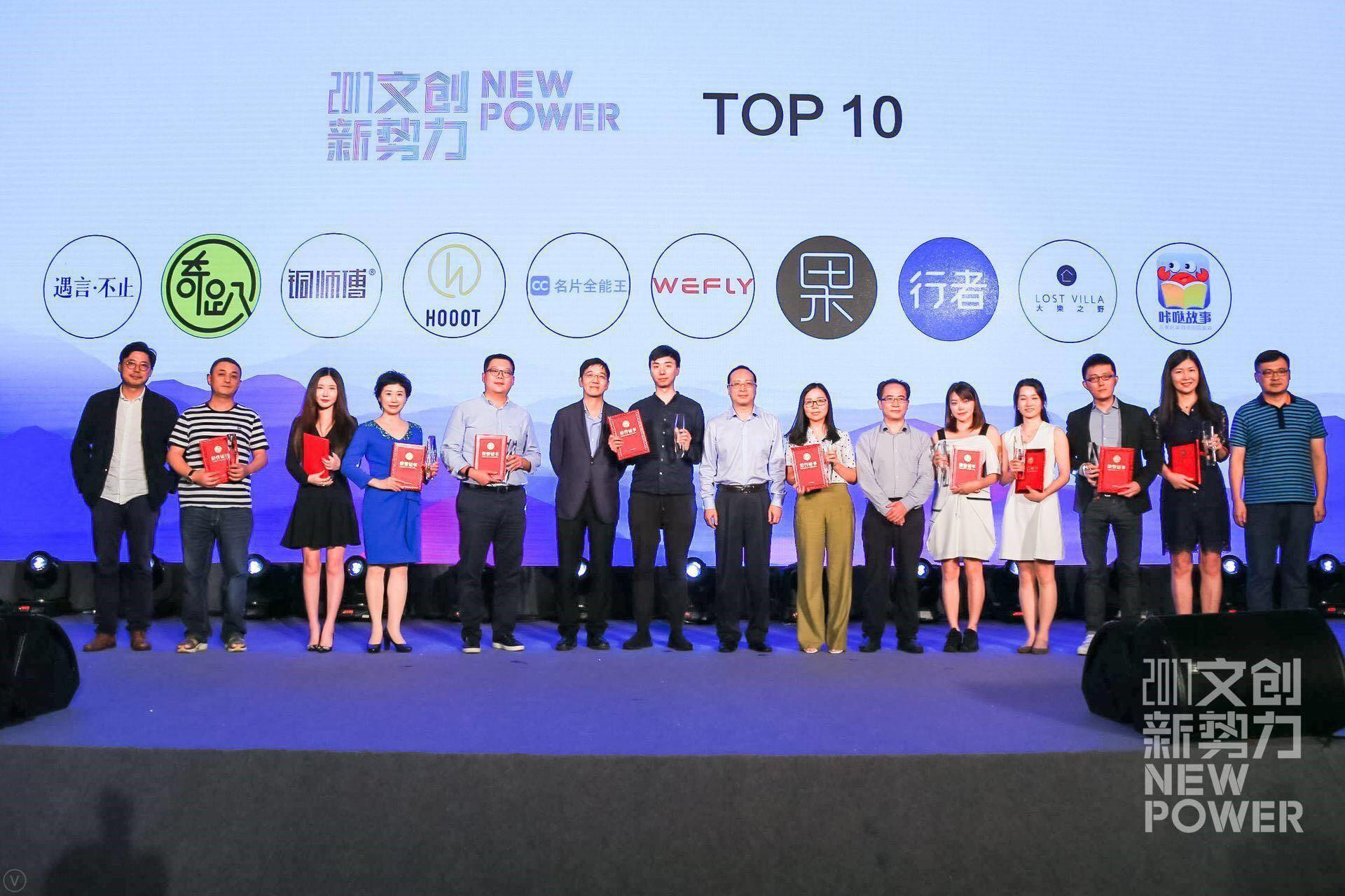 2017文創新勢力落幕-掌上彩票pro网络异常,名片全能王獲評TOP 10