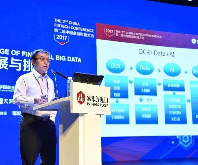 合合信息董事长镇立新:OCR+Data+AI+Service,以创新商业大数据服务金融场景