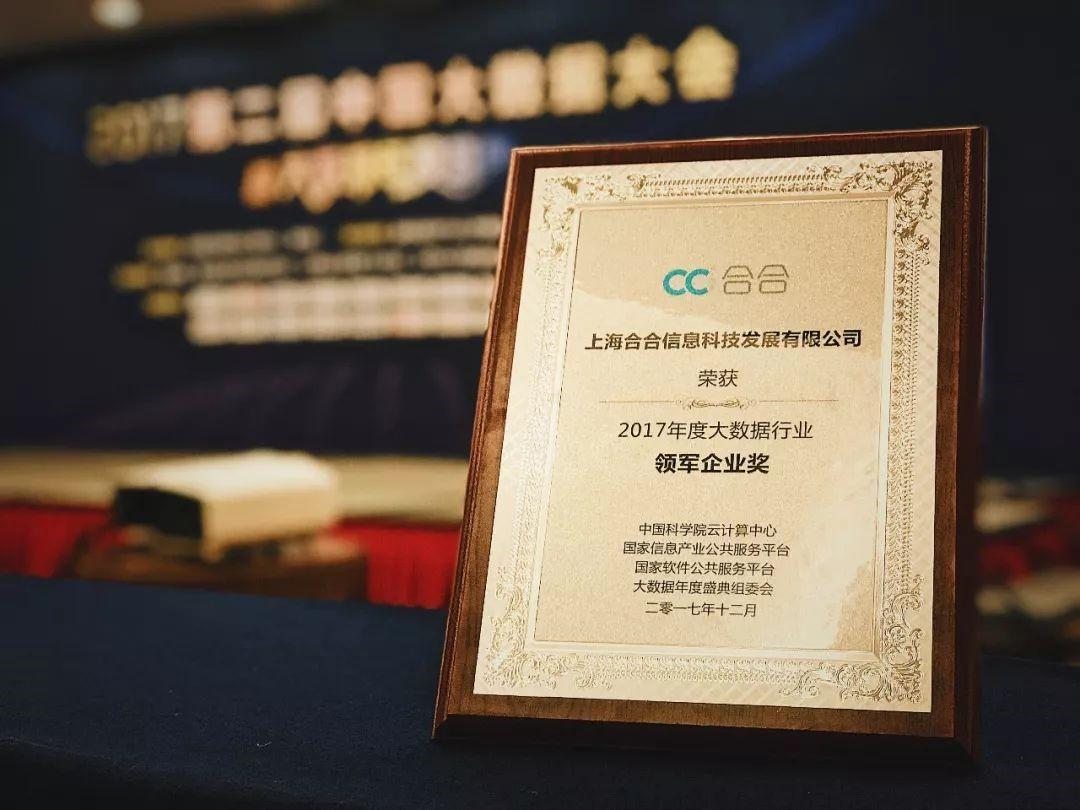 """合合信息荣获""""2017年度大数据行业领军企业奖"""""""