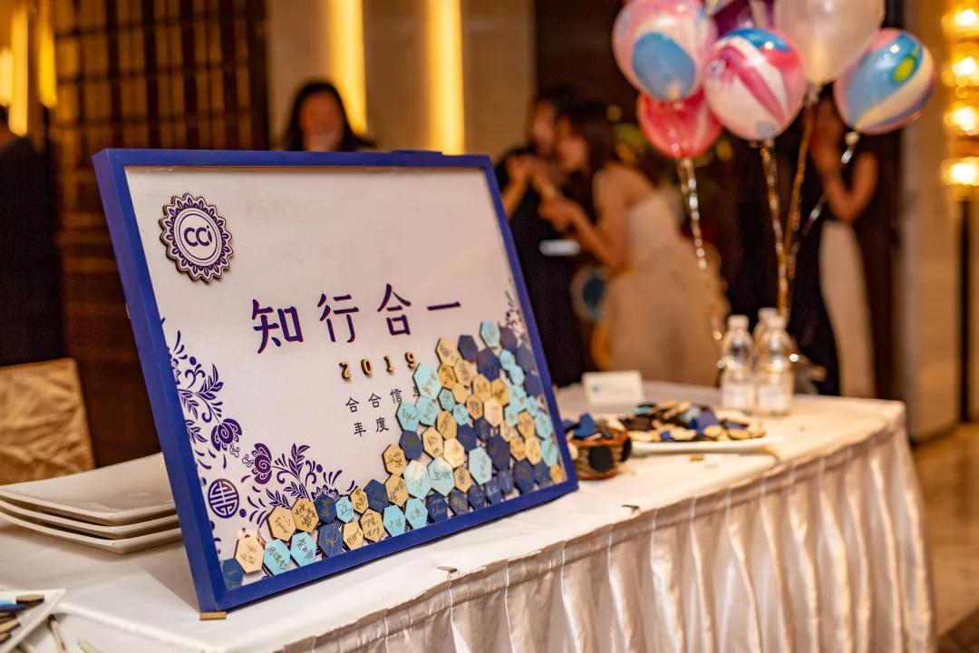 """2019年合合信息""""知行合一""""年度盛典"""