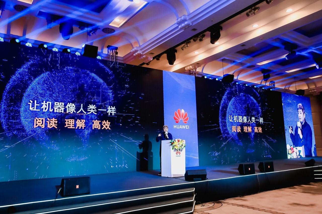 合合信息票据机器人亮相华为Atlas全球首发现场 智能改变生活